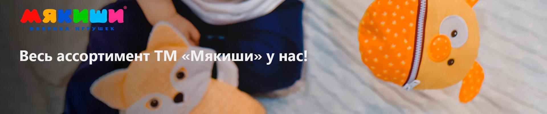 4dbcd2e34d71 Интернет-магазин детской одежды, мебели, колясок в Волгограде, Волжском